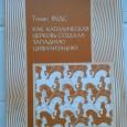 Разбор книги Томаса Вудса, пробующего доказать, что  « католическая церковь создала западную цивилизацию». 2000 лет христианства не столько отстаиваются сами по себе, сколько...
