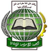 Исламский фронт спасения