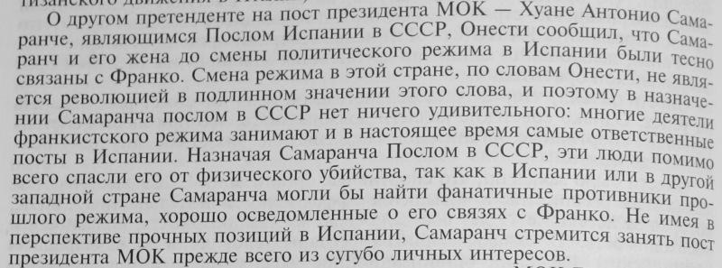"""(Источник: """"Пять колец под кремлёвскими звёздами"""", С. 208)"""