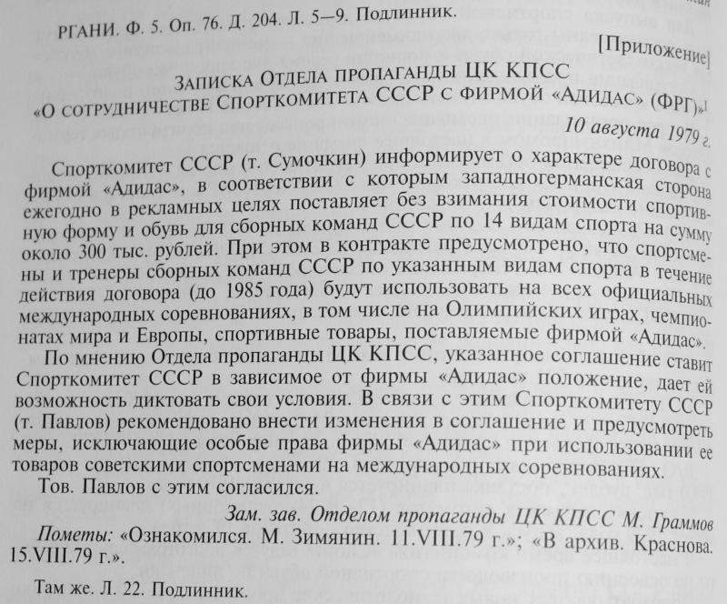"""(Источник: """"Пять колец под кремлёвскими звёздами"""", С. 208)."""