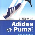 Adidas, Самаранч и современный спорт