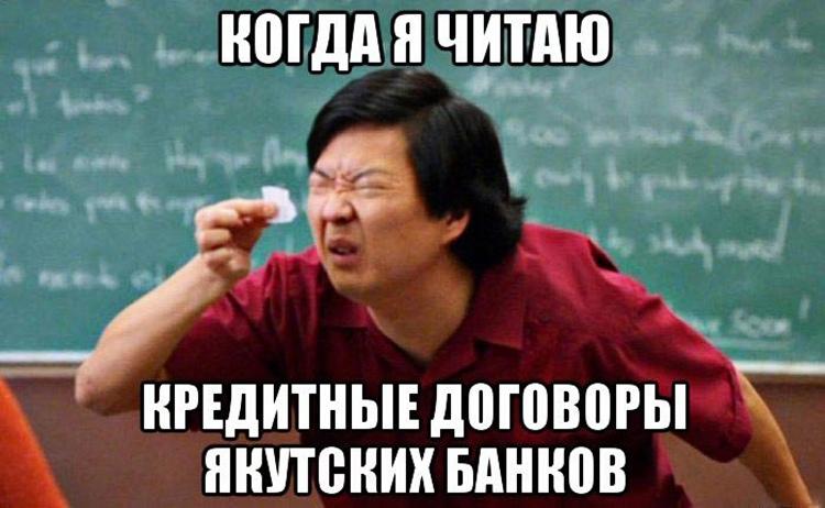 якутские банки знают толк в мелком шрифте