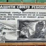 Социальная реклама в г.Владимире