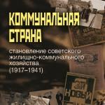 Озеленение городов СССР в 1930е гг.