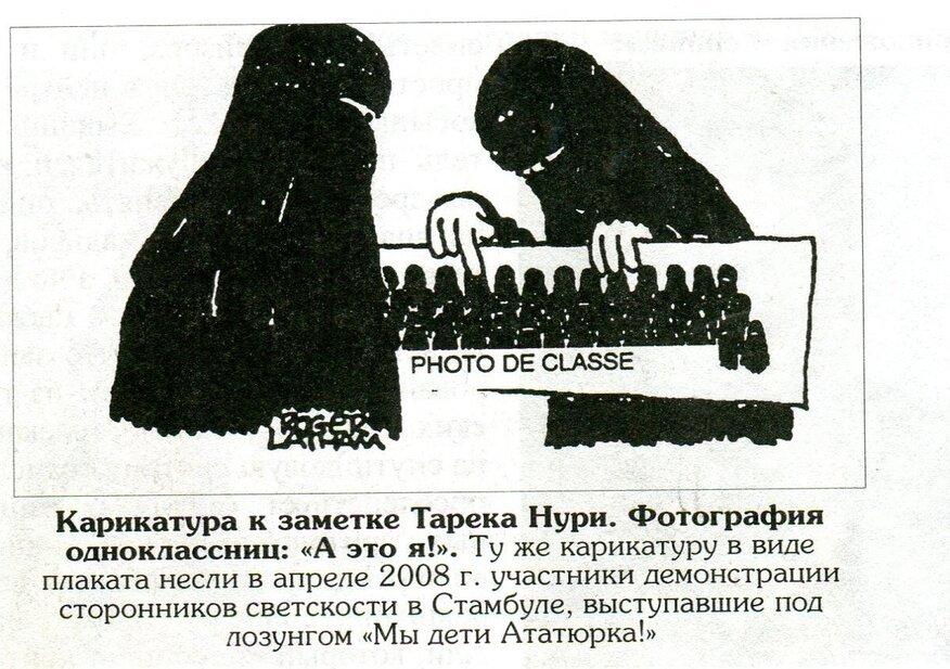Карикатура, появившаяся в самой эмансипированной арабской стране - Тунисе в ответ на подъём исламизма