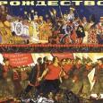 История Русской православной церкви как крупного общественного института неотделима от истории страны, поэтому общество так привлекают внимание моменты, связанные с судьбой церкви во время «переломных точек» отечественной истории. В последнее время на волне переосмысления прошлого появилось много работ об истории церкви в эпоху...