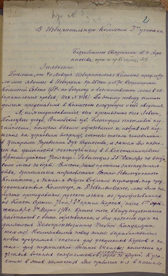 Заявление «безработного священника» В. П. Афанасьева, бывшего военнослужащего РККА, в участковую избирательную комиссию Ленинграда о возвращении избирательных прав. 1929 г.