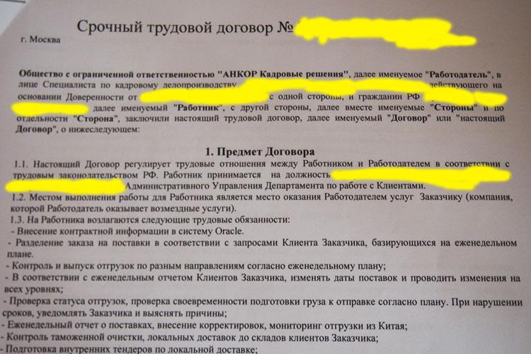Обратите внимание на заголовок договора