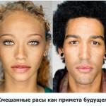 Смешанные расы как примета будущего