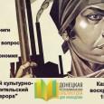 Зачем женщины Донбасса читают Энгельса и почему не любят остальных феминисток мира Чтобы на месте прежней, дискредитировавшей себя и провалившейся «нормальности» создать новую, сделав общество более гуманным, справедливым и равным, предстоит еще много ...
