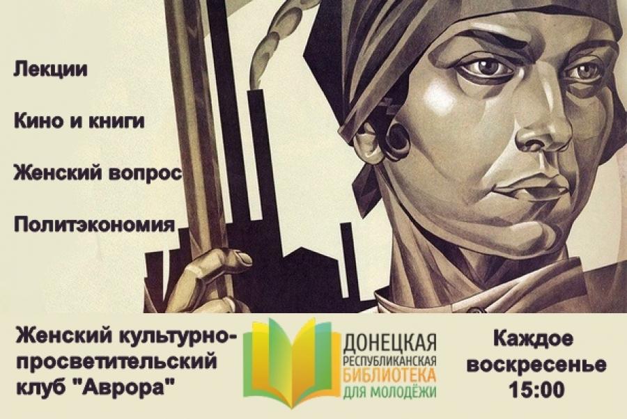 """Женский клуб """"Аврора"""", Донецк"""