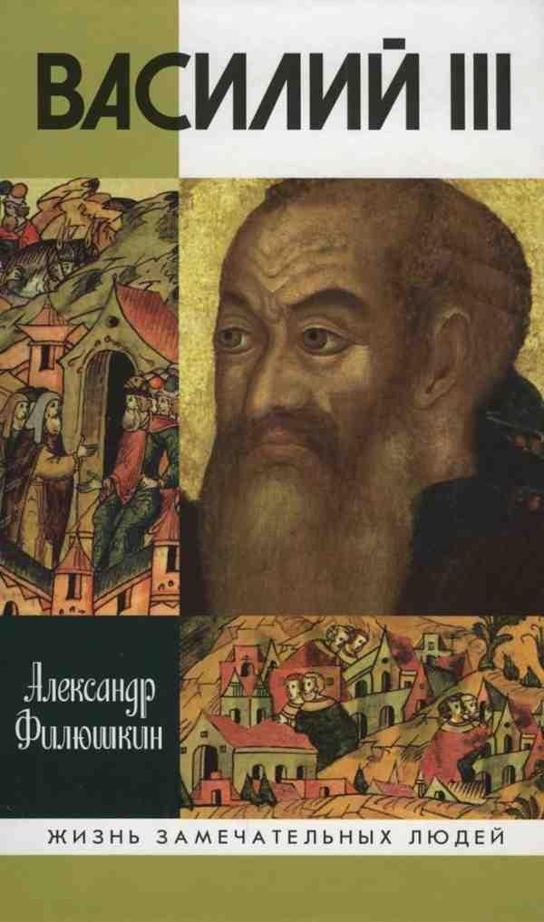 aleksandr-filyushkin-vasilij-iii