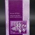 В продолжение одноимённой книги Жюльена Бенды обсуждаются современные формы предательства интеллектуалов, проституирование ими Просвещения и гуманизма из идеологических соображений. Их яркие примеры - Карл Поппер и...
