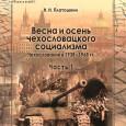 Соглашение в Мюнхене (октябрь 1938 г.) — триумф аморализма в политике. Уничтожение чехословацкого государства вслух обсуждается и активно инициируется теми самыми демократиями, ...