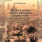 Убийство Чехословакии, его сторонники и противники в 1939-1943 гг.