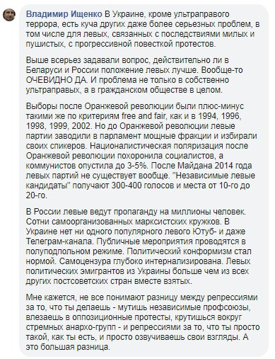 ищенко левые на украине и в рб