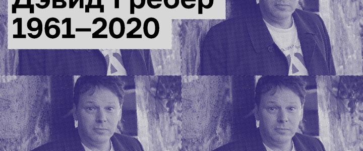 Print PDF Продолжая тему «бредовой работы» при капитализме (термин антрополога Давида Гребера, см. его одноимённую книгу) «Во время пандемии мировая экономика была поставлена на паузу, а многие работники оказались дома, […]