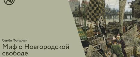 В наши дни «белая легенда» о Новгородской республике стала востребованной не только среди либералов, но и среди т.н. «национал-демократов» (сторонников националистических взглядов, придерживающихся западнической ориентации...