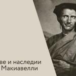 О жизни, творчестве и наследии Никколо Маккиавелли