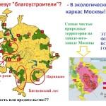 О динамике природно-экологического каркаса Москвы с 1993 по 2008 гг. по официальным и иным источникам