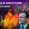Президент Франции Эммануэль Макрон блокирует ратификацию торговой сделки ЕС-Mercosur и угрожает прекратить покупки бразильской сои, из-за которой, по его словам, продолжается уничтожение лесов в Амазонке. В декабре...