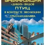 Пресечение урбанизации птиц как зеркало московского экоцида