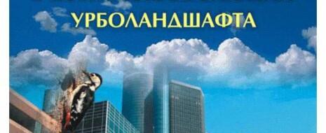 """На примере видов авифауны """"большой Москвы"""" показывается, как """"второе издание капитализма"""" уничтожает возможности сохранения природы в городе, созданные и устойчиво ..."""