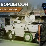Холера, убийства, педофилия: чем обернулись миротворческие миссии ООН в Гаити